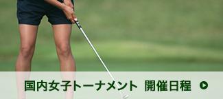 国内女子トーナメント 開催日程 | ゴルフクラブを持つ人物