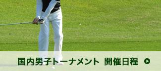 国内男子トーナメント 開催日程 | ゴルフクラブを持つ人物
