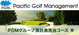 PGMグループ預託金充当コース | ゴルフコースの写真