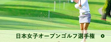 日本女子オープンゴルフ選手権 | スイングをする人物