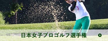 日本女子プロゴルフ選手権 | バンカーショットを決める人物