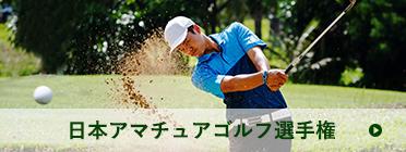 日本アマチュアゴルフ選手権 | バンカーショットを打つ人物