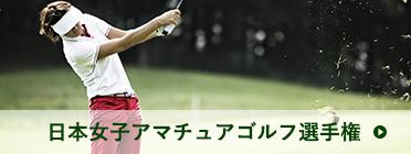 日本女子アマチュアゴルフ選手権 | ゴルフボールを打つ人物