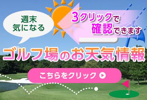 気になるゴルフ場のお天気はこちら