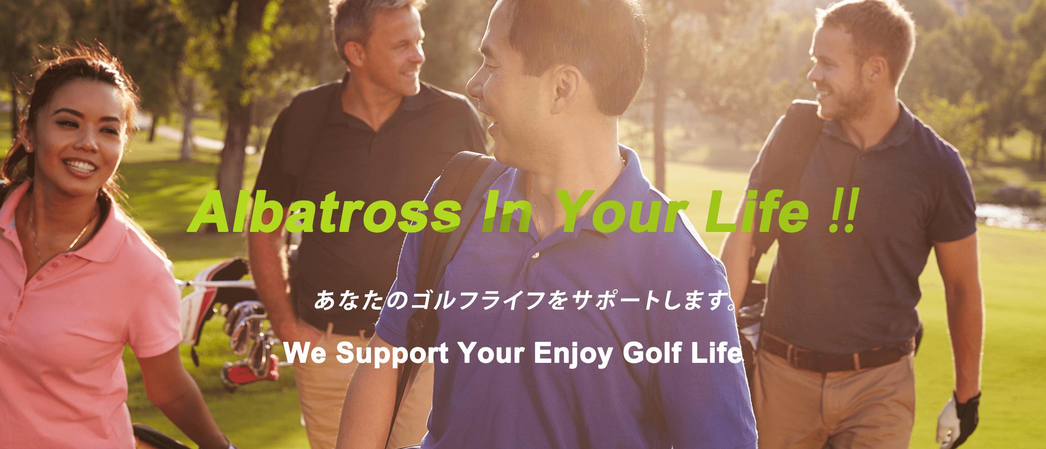 もっと身近にゴルフライフを。 | ゴルフ場で談笑する人物たちの写真