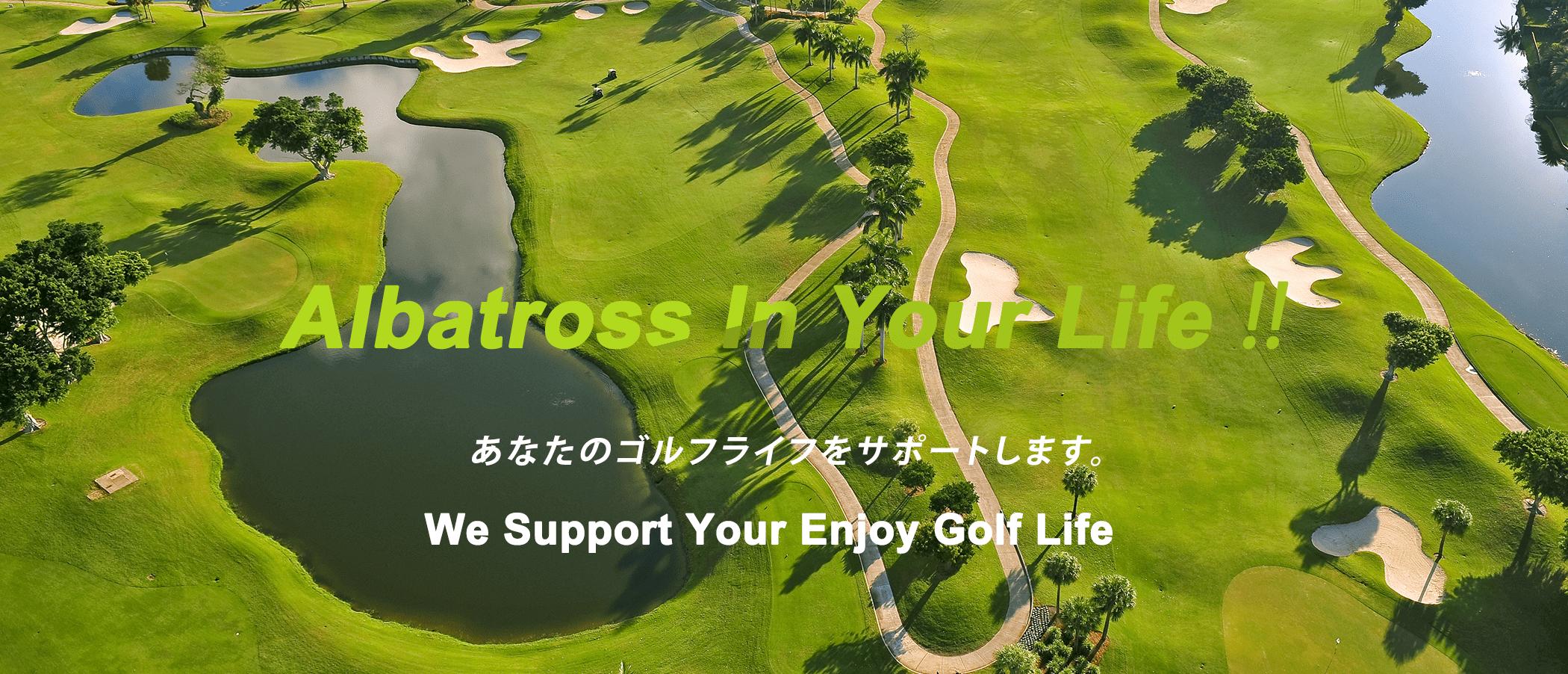 もっと身近にゴルフライフを。 | 上空からゴルフ場を見下ろした風景