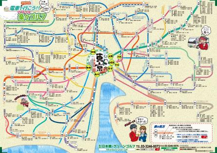 電車&クラブバスで行こう!!楽々ゴルフ | 電車・バスの路線図