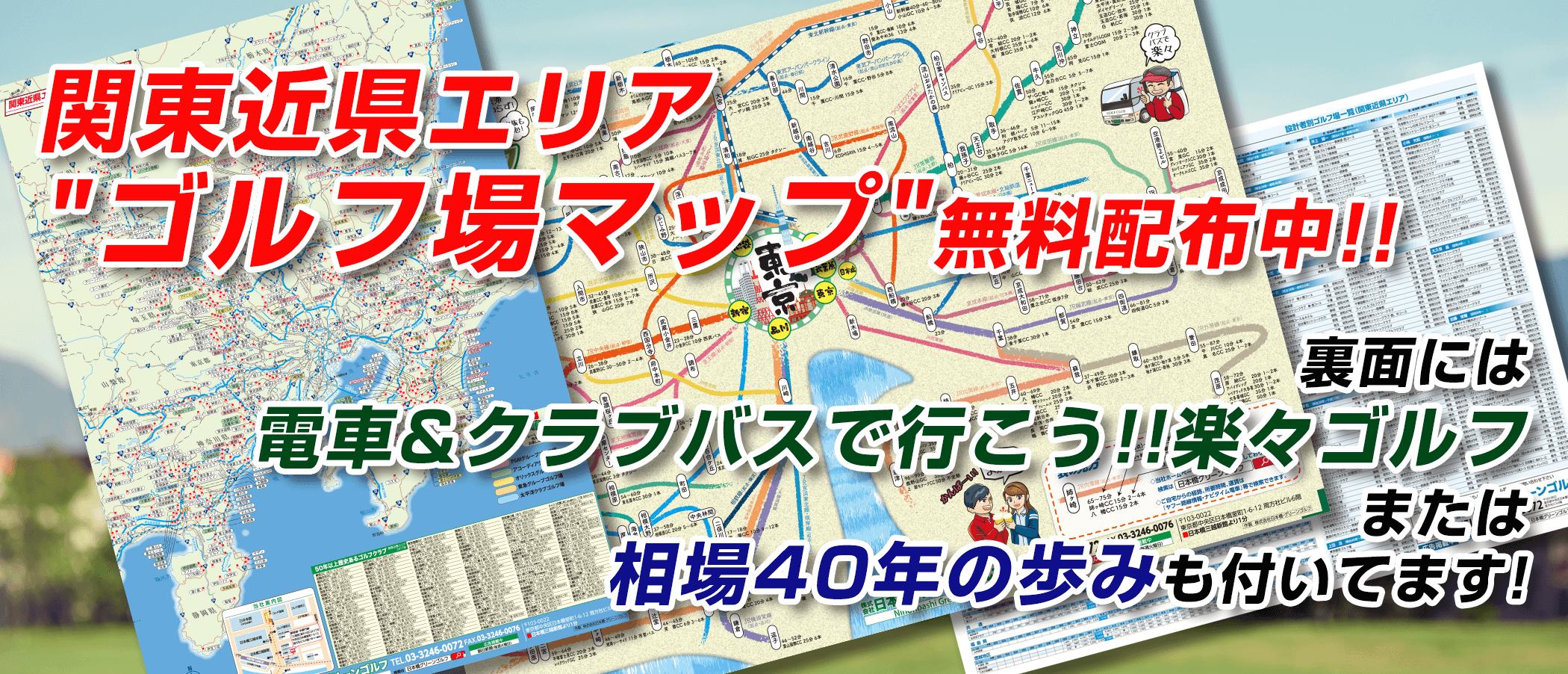 関東近県エリア、ゴルフ場マップ無料配布中