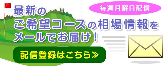 最新のご希望コース相場情報をメールでお届け!