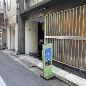 三越前駅のA1出口より1分、日本橋駅の B12出口(コレド日本橋出口)より3分